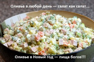Olivier Russian salad New Year Оливье пища богов