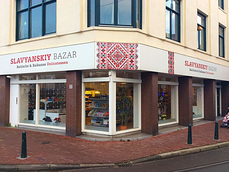 Slavyanskiy Bazar Russian shop in the Hague Netherlands